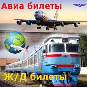 Авиа- и ж/д билеты Кардымово