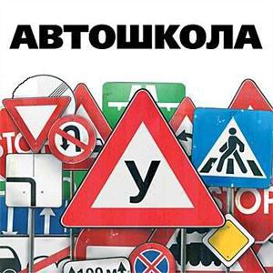 Автошколы Кардымово