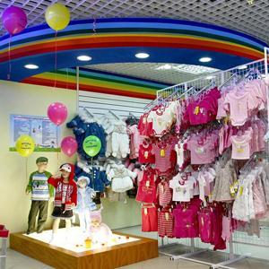 Детские магазины Кардымово