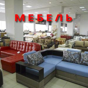 Магазины мебели Кардымово