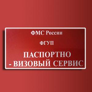 Паспортно-визовые службы Кардымово
