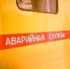 Аварийные службы в Кардымово