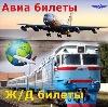 Авиа- и ж/д билеты в Кардымово