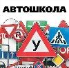 Автошколы в Кардымово