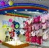 Детские магазины в Кардымово