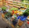 Магазины продуктов в Кардымово