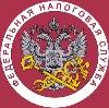 Налоговые инспекции, службы в Кардымово
