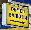 Обмен валют в Кардымово