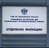 Отделения полиции в Кардымово