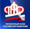 Пенсионные фонды в Кардымово