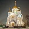 Религиозные учреждения в Кардымово