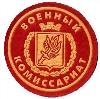 Военкоматы, комиссариаты в Кардымово
