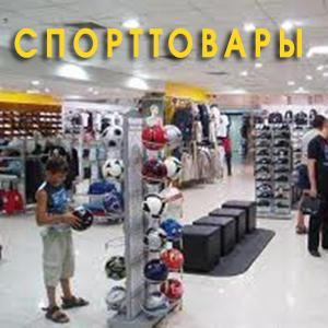 Спортивные магазины Кардымово