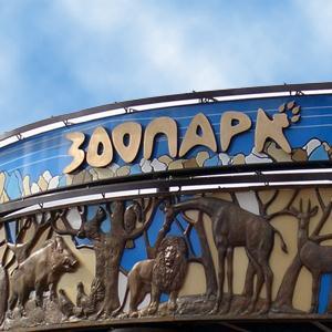 Зоопарки Кардымово